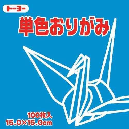 Toyo origami papel solo color azul 15 cm 100 hojas azul 1